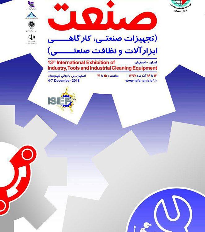 سیزدهمین نمایشگاه بین المللی صنعت
